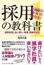 採用の教科書