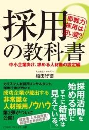 採用の教科書2