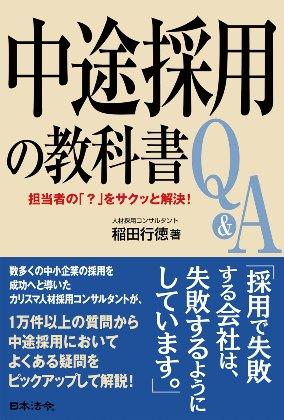 中途採用の教科書