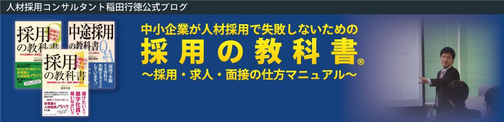 採用の教科書〜失敗しない採用・求人・面接の仕方マニュアル〜