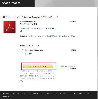 印刷 adobe reader 印刷できない : Adobe Readerをインストールする ...