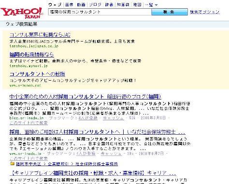福岡の採用コンサルタント1位
