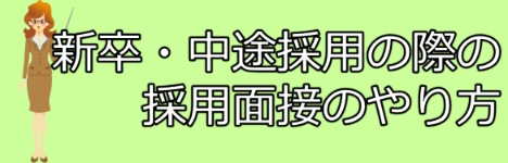 saiyoumensetsu-yarikata
