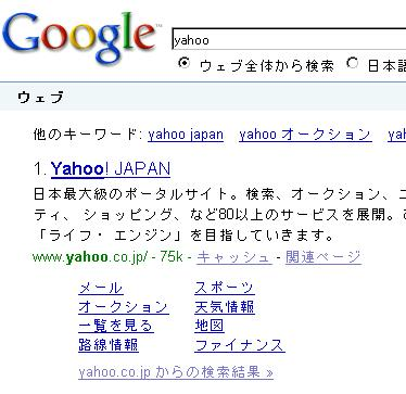 Yahooのサイトリンク