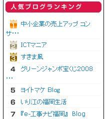 人気ブログランキング1位