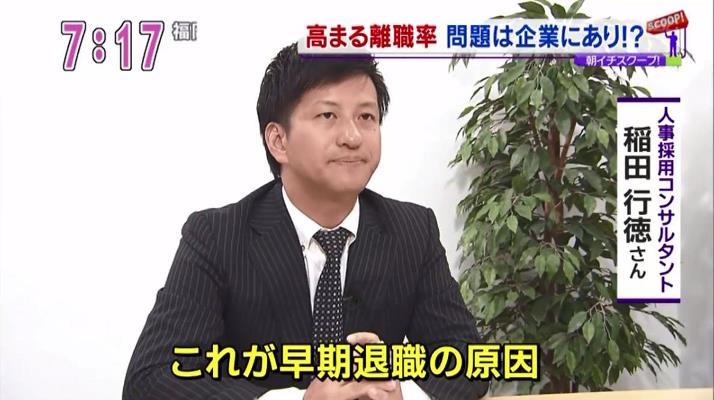 アサデス-人事採用コンサルタント稲田行徳