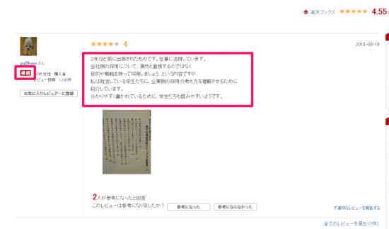 rakuten-review