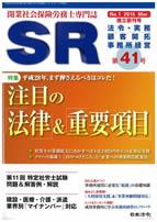 sr201602-41